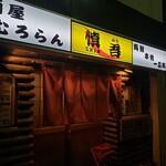 居酒屋むろらん慎吾 - 入口