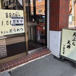 天ぷら とうれつ -