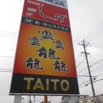 TAITO - お店の看板