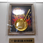 TAITO - 優勝の額