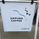 ハプナコーヒー -