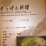 海鮮居酒屋のんべえ亭 - すっぽんコース食べて来ました。 かなり満足!