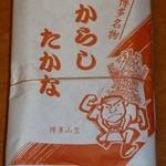15833747 - からしたかな(辛子高菜)