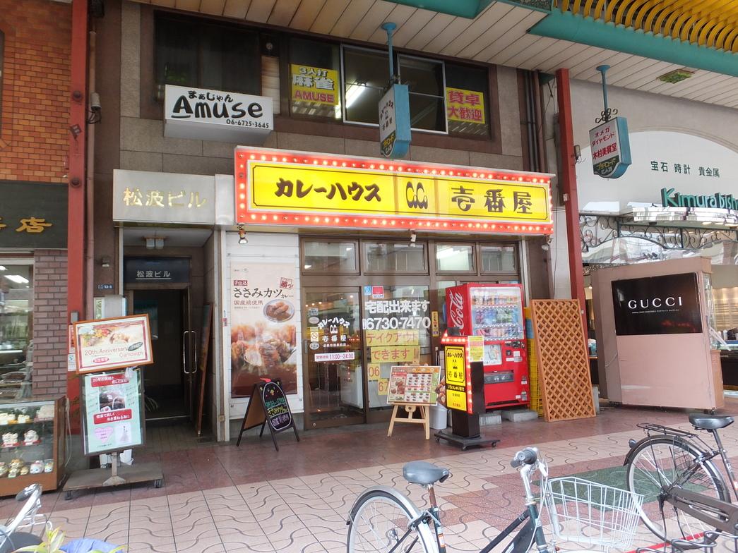 CoCo壱番屋 近鉄布施駅前店