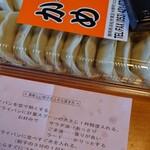 餃子の店 かめ - 20個