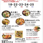 津々浦々 - 期間限定テイクアウト2021年9月23日~25日