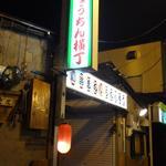 花 - 赤ちょうちん横丁(2)