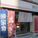 麺屋 廣島弐番 - 麺屋 廣島弐番