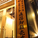 焼肉グレート - 東京芝浦食肉市場株式会社ミヤミートからの直接卸販売です。