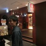 15836505 - 渋谷メトロプラザの1Fにございます