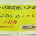 15836767 - 小原川湖産しじみ貝 しじみラーメン