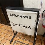 広島風お好み焼き さっちゃん -