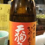 いたる - 天狗舞 山廃純米 ひやおろし 一合990円