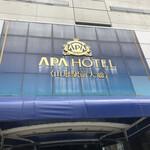 アパホテル -