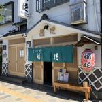 もつ焼 稲垣 - 店舗全景 入口