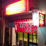 札幌ラーメン -
