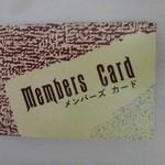15843719 - メンバーズカード