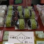 松栄堂 フェザン店 -
