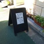 15844264 - 店舗前に掲出されたランチメニュー