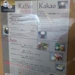 ドイツのコーヒー屋さん - メニュー。コーヒー&ココアのお代わりは100円引きって書いてあった。
