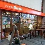 パン工房 Michel 肴町店 -