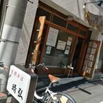支那そば晴弘 - パッと見、喫茶店のような外見。