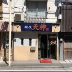 麺屋 天神 - 店舗外観