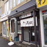 豚ソバ Fuji屋 -