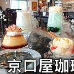 京口屋珈琲館 - 料理写真: