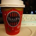 タリーズコーヒー - 本日の珈琲を新幹線車内で