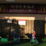 マクドナルド - 店舗外には遊具器も有り