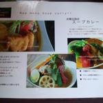 15848406 - 水曜限定スープカレー