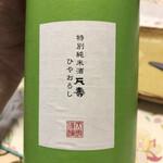 長太屋 - 合わせた日本酒。秋田県の銘酒です