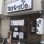 麺屋いちびり - 外観 入口