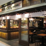 丸亀製麺 - お店です。