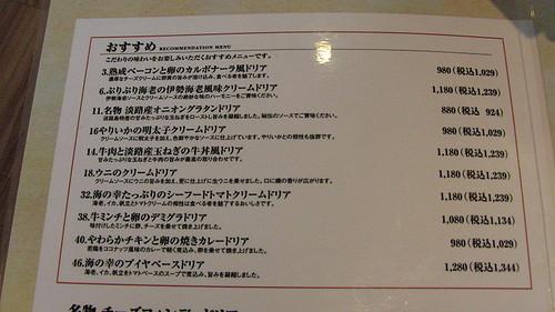 神戸元町ドリア アクアシティお台場店