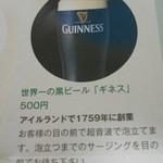 4 Seasons LDK - 1周年メニューのギネス¥500は11月いっぱい