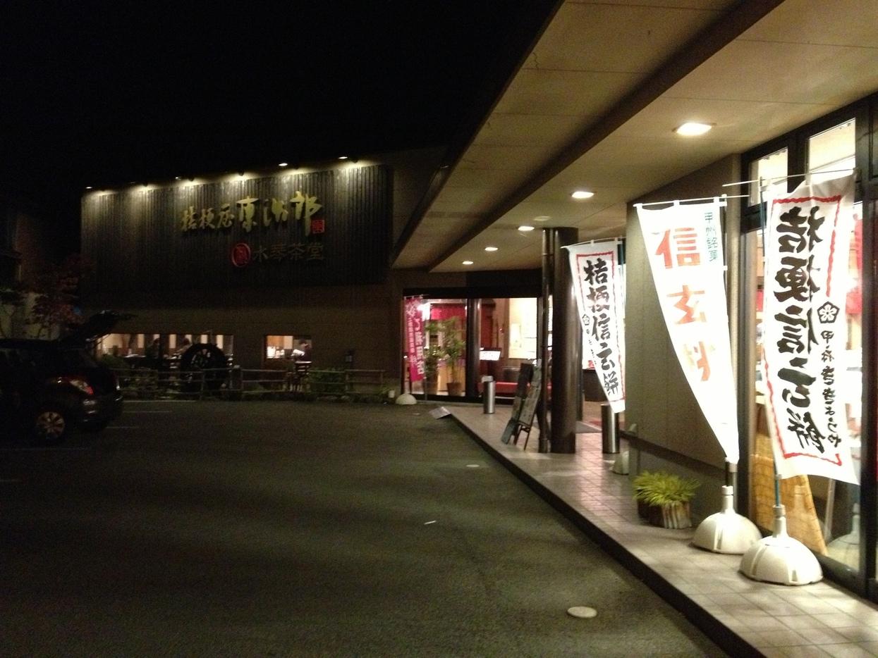 桔梗屋東治郎 大月店