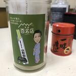 山形田 -