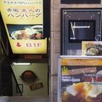 赤坂 大人のハンバーグ -