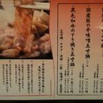 15853330 - ≪赤坂仁屋@赤坂≫