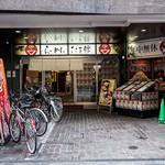 南木商店 - 宝くじ屋さんを除いて(?)、ラーメン店が4軒入ってます。