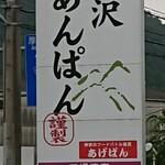 オギノパン - 看板