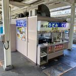 駅そば 第5売店 - 外観♪