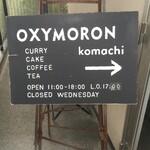 158555159 - オクシモロン コマチ (OXYMORON komachi)