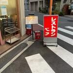 レストラン ベア - お店