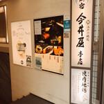 新宿 今井屋本店 - 入り口付近