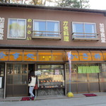 加福食堂 - 広島県の宮島にある大衆食堂です。