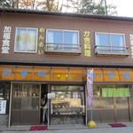 加福食堂 - お店は宮島のフェリー乗り場近くにありますよ。