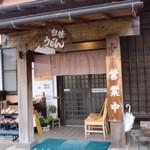 白笹うどん 多奈加 - 野菜も売っています